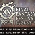 【FF14】「ファンフェス2016東京」の有料視聴チケット販売開始! 放送スケジュールも公開