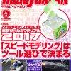 【FF14】「ホビージャパン17年4月号」に牙狼コラボが掲載! 制作の裏側に迫る!