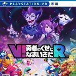 VR版勇なま「V!勇者のくせになまいきだR」が予約受付開始! 発売日は10月14日