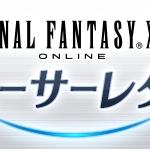 【FF14】「第39回PLL」の放送日が9月29日に決定! パッチ4.1のコンテンツを実機紹介