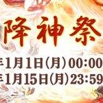【FF14】「降神祭2018」は1月1日0時開始! 報酬はカワイイ戌年兜