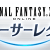 【FF14】「第41回PLL」は1月19日20時に放送! パッチ4.2コンテンツ特集パート2