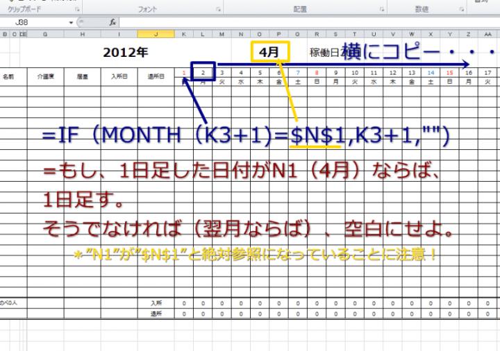 予約状況管理表自動カレンダー表示5