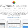 アップル - iCloud - あなたのすべてのコンテンツを、すべてのデバイスで。