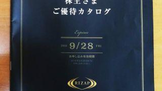 2018年RIZAPの株主優待内容