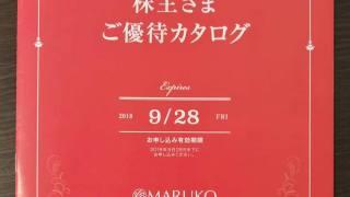 2018年マルコの株主優待カタログ