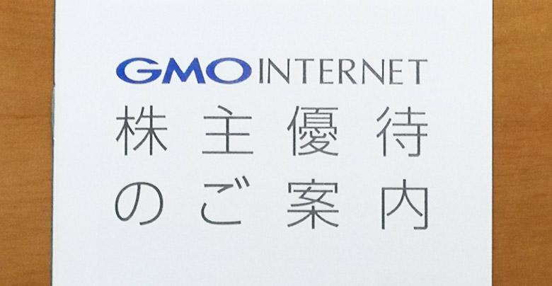 2018年GMOインターネットの株主優待が到着。株主優待の解説、お得な使い方など。