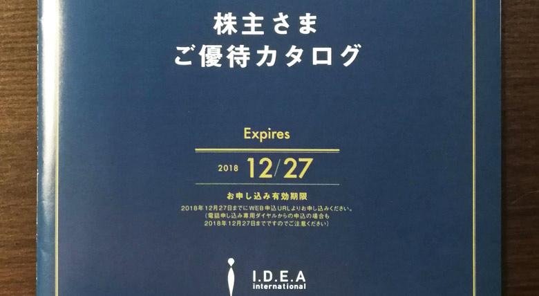 2018年版イデアインターナショナルの株主優待カタログが到着。内容と申し込み方法