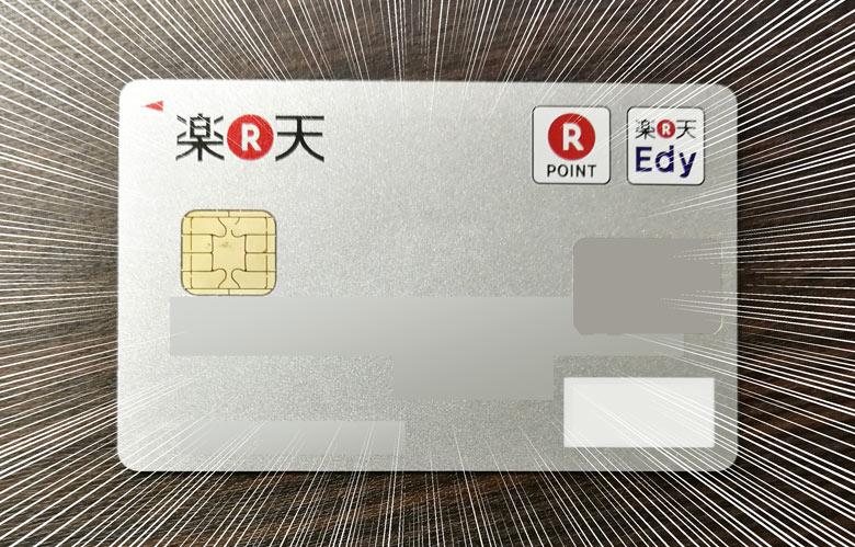 【楽天カード】「ポイントで支払いサービス」を利用!メリットと使い方
