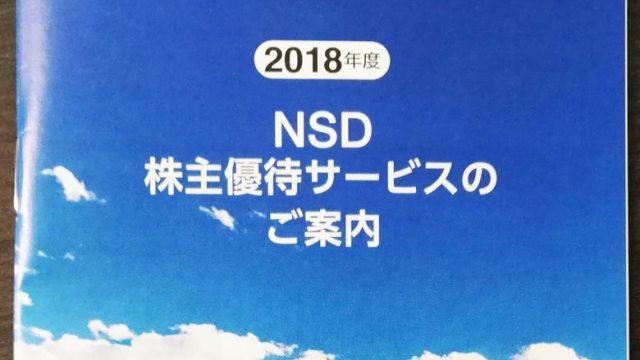 2018年のNSD株主優待内容。株主優待ポイントサービスのカタログ内容など。