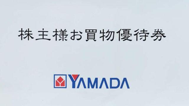 2018年9月権利分のヤマダ電機の株主優待が到着