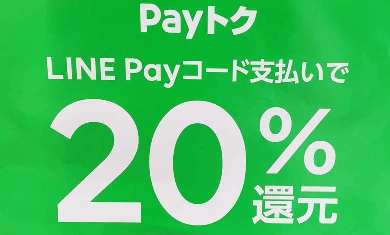 LINE Payの200円割引クーポンを利用してコンビニで買い物