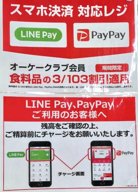 オーケーストアでPayPay・LINE Payで決済する方法を解説