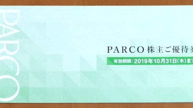2019年2月取得分のパルコの株主優待内容の解説。