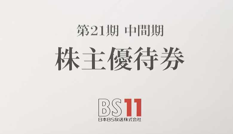 2019年2月権利部の日本BS放送の株主優待が到着