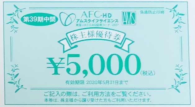 AFC−HDアムスライフサイエンスの株主優待券