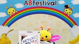 【A8フェスティバル2019in横浜】A8フェスティバルに初めて参加した感想まとめ