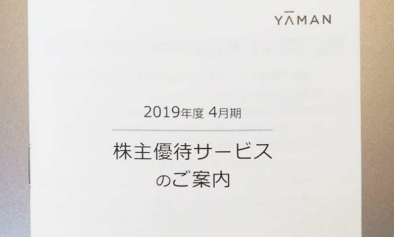 2019年ヤーマンの株主優待の詳細。優待カタログの内容、到着した優待の紹介。