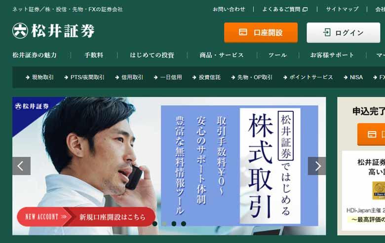 【10万円以下の取引は手数料無料】松井証券のメリットを紹介