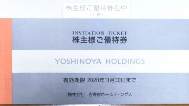 2019年8月権利取得分の吉野家の株主優待が到着。優待内容の紹介。利用できる店舗など。