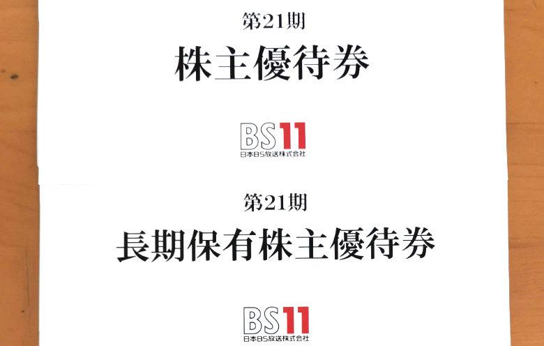 2019年2度目の日本BS放送の株主優待が到着。ビックカメラ商品券がもらえます