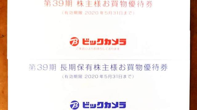 2019年ビックカメラの株主優待券が到着(8月取得分)