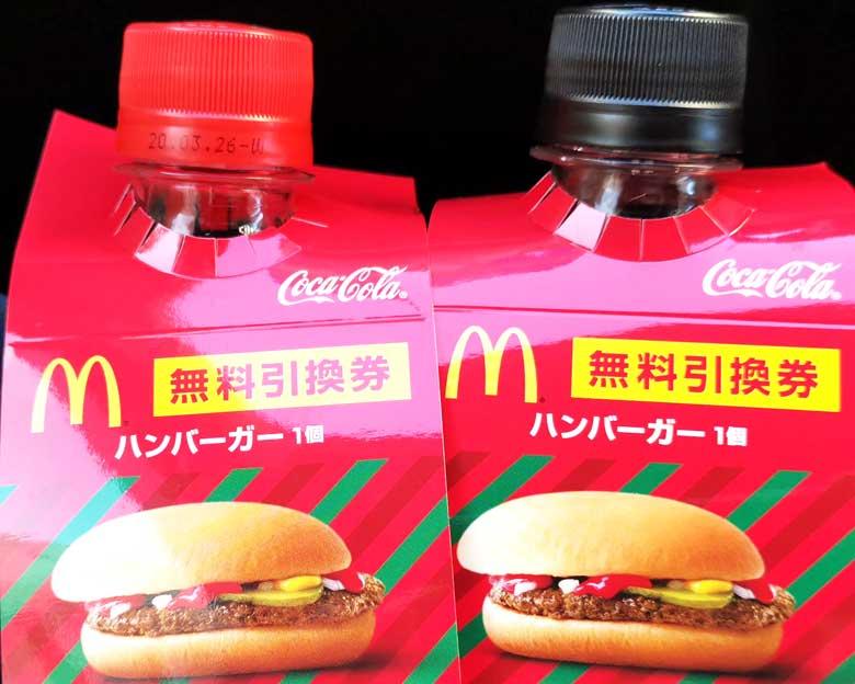 コカ・コーラ系ペットボトルを買うとマクドナルドの無料引換券が付いてくるキャンペーン(2019年版)