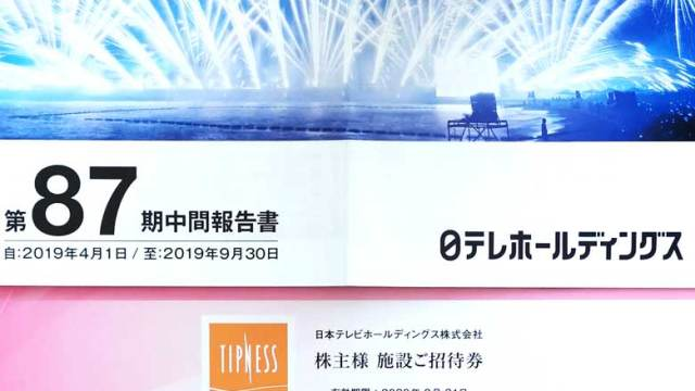 2019年日本テレビホールディングスの隠れ優待が到着
