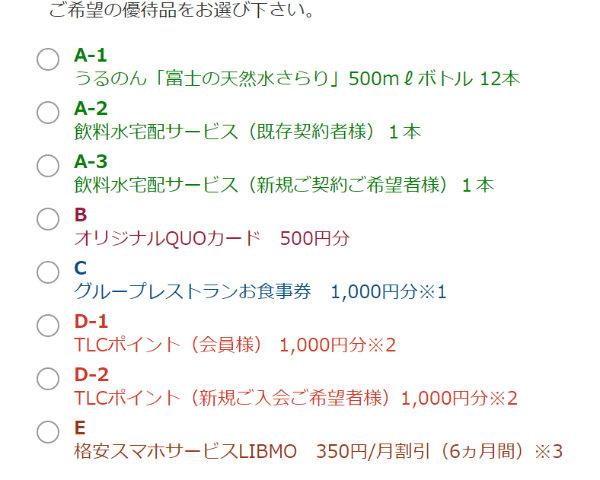 TOKAIホールディングスの株主優待をWEBから申込み「Eコース:LIBMO」の月350円割引