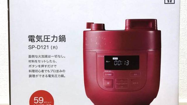 【ビックカメラの株主優待券利用】ビックカメラの初売りで電気圧力鍋を購入