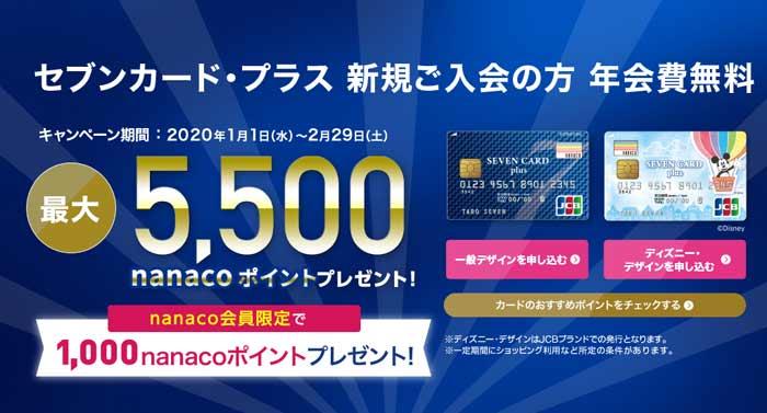ヤフーカードのPayPay・nanacoチャージの変更点を解説。今後nanacoチャージができるおすすめのクレジットカード(セブンカード・プラス)を紹介。