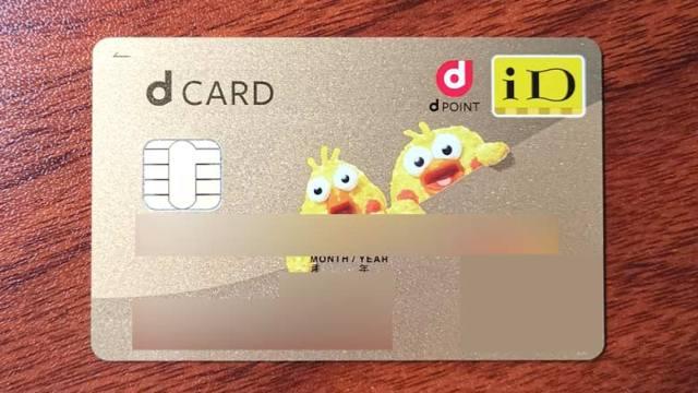 【dカード GOLDを発行してみた】申込から到着までにかかった日数は?特典や解約のタイミングも紹介