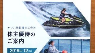 【カタログ優待】2020年・ヤマハ発動機から株主優待が到着