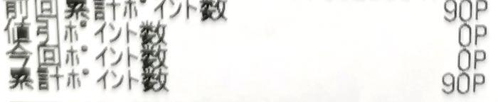 ヤマダ電機でau PAY+株主優待券の合わせ技で買い物・ヤマダ電機の残念な点