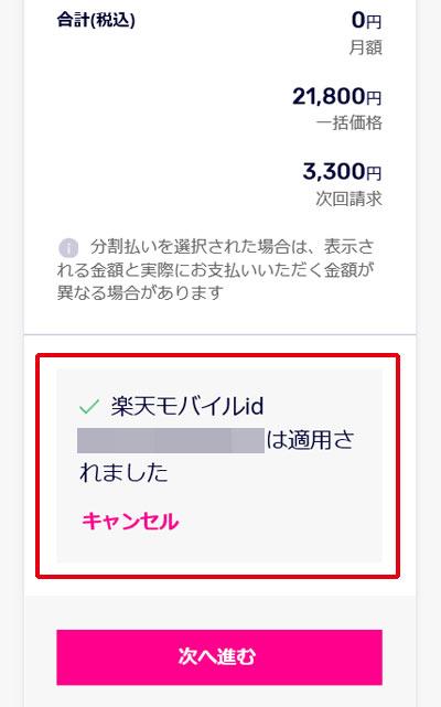 紹介制度で2,000ポイントプレゼント。楽天モバイルID紹介