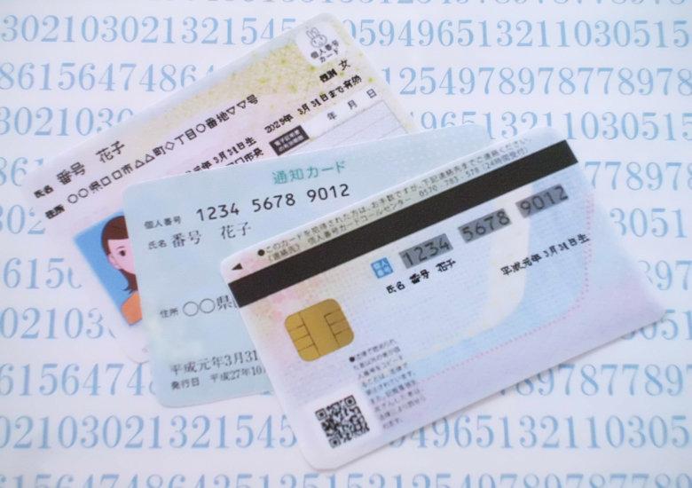 マイナンバーカード申請方法5つを紹介!おすすめの申請法&「申請書ID」が無い時にできる申請方法は?