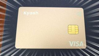 新「Kyash Card」到着!到着までの日数は?カード利用のために届いたらすること
