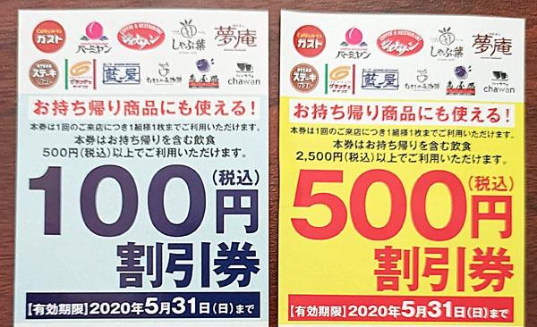 すかいらーく100円・500円割引券