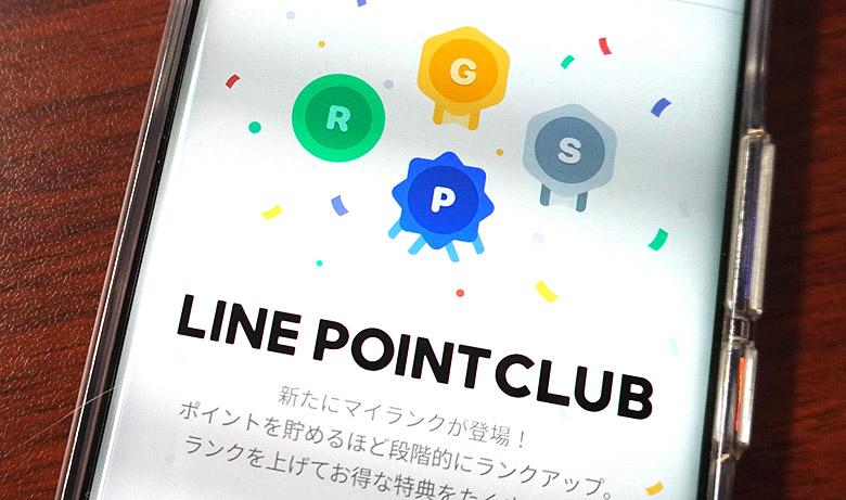 LINEポイントクラブとは?お得な支払い方法や特典クーポンを紹介