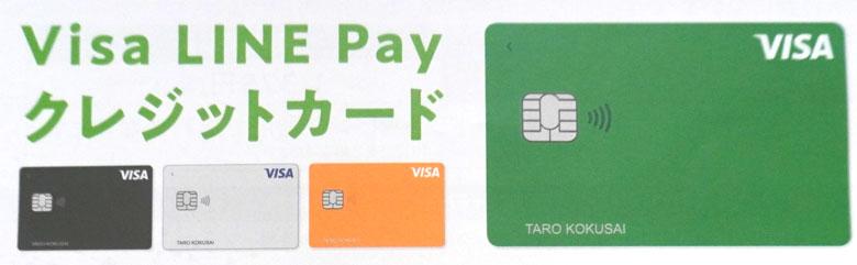 Visa LINE Payクレジットカード到着後にする手続き手順
