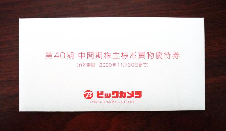 ビックカメラ(3048)の株主優待が到着【2020年】