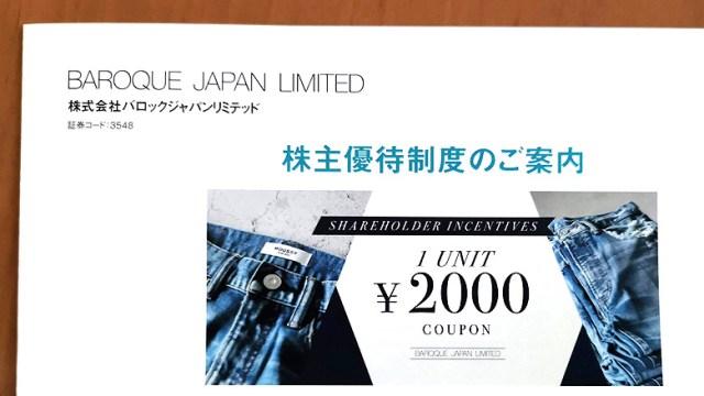 【お買物クーポン優待券】2020年・バロックジャパンリミテッドの株主優待が到着