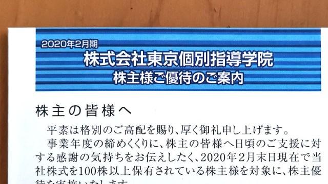 東京個別指導学院(4745)の株主優待が到着【2020年】