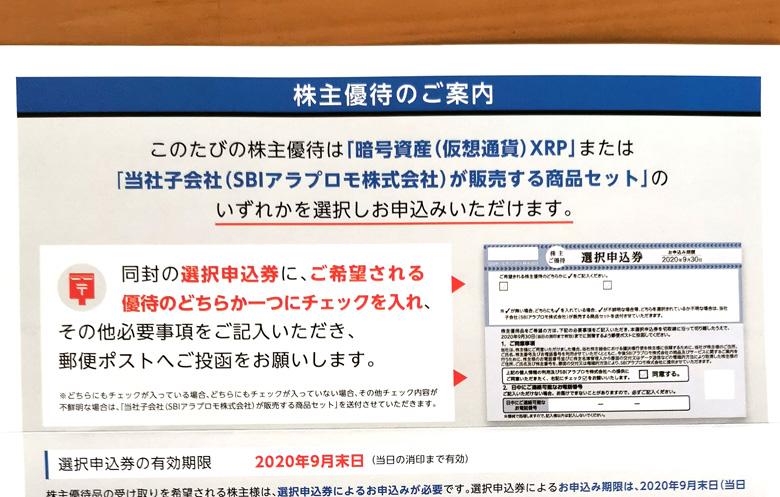 SBIホールディングス(8473)の株主優待が到着【2020年】
