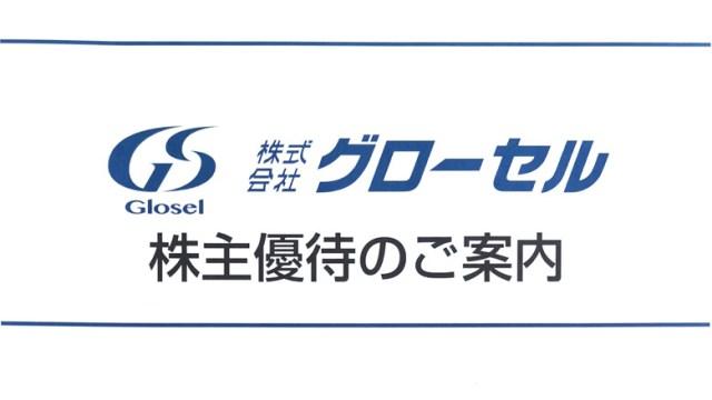 グローセル(9995)の株主優待が到着【2020年】