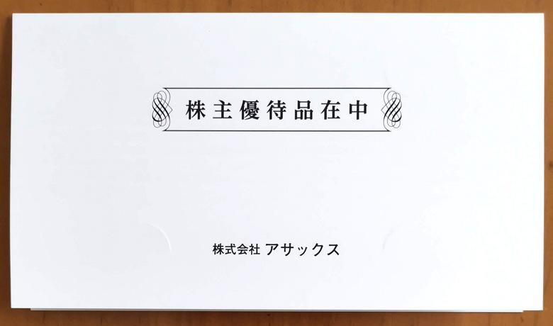 アサックス(8772)の株主優待が到着【2020年】