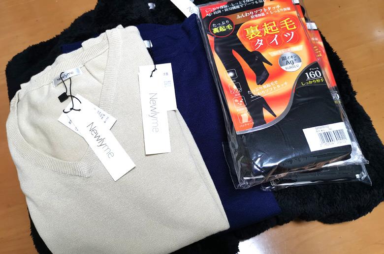 【夢展望の株主優待利用】夢展望通販サイトから服を注文【支払総額267円】