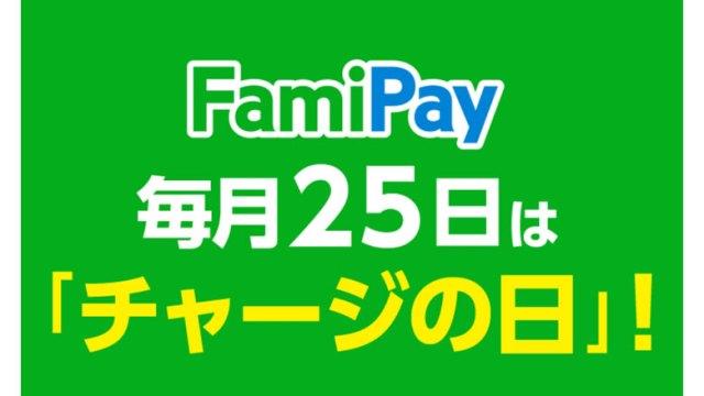 毎月25日はファミペイの「チャージの日」がお得!【3,000円チャージで無料引換クーポンゲット】