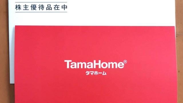 タマホーム(1419)の株主優待が到着【2020年】