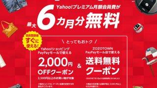 【2020年8月期】ヤフープレミアムが6ヵ月無料に!さらに2,000円分のクーポン特典付!
